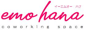 コワーキングスペース emo hana
